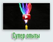 Смотреть на Youtube