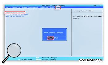 Скриншот окна выхода из настроек BIOS.