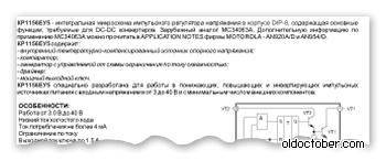 Даташит на микросхему MC34063 и её аналог КР1156ЕУ5.