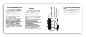 Инструкция ФС-5-УБ