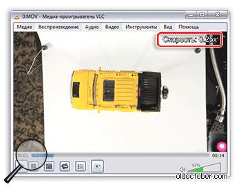 Индикация изменения скорости воспроизведения в плеере VLC.