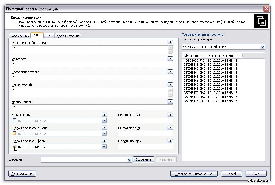 Программа для пакетного сканирования
