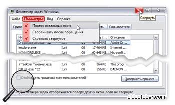 Диспетчер задач Windows – Параметры.