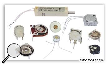 Подстроечные резисторы разной конструкции.
